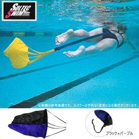 【5%OFFクーポン発行中】【即納★あす楽】SOLTEC SWIM /ソルテック・スイム スイム シュート(Swim Chute) トレーニング、水泳練習用具201903 【送料無料】 【39ショップ】