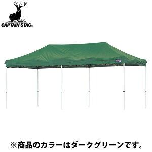 CAPTAIN STAG キャプテンスタッグ グランドタープ フライシート3×6mダークグリーン (M5849)【送料無料】【39ショップ】【パール金属】