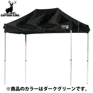 CAPTAIN STAG キャプテンスタッグ グランドタープ フライシート1.8×2.7mダークグリーン (M5850)【送料無料】【39ショップ】【パール金属】