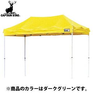 CAPTAIN STAG キャプテンスタッグ グランドタープ フライシート1.8×3.6mダークグリーン (M5851)【送料無料】【39ショップ】【パール金属】