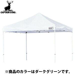 CAPTAIN STAG キャプテンスタッグ グランドタープ フライシート3.6×3.6mダークグリーン (M5852)【送料無料】【39ショップ】【パール金属】