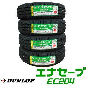 ダンロップ エナセーブEC204 155/65R14 4本セットサマータイヤ【送料無料】2019年製 日本製