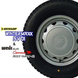 ダンロップWINTER MAXX SV01 145R12 6PR【スタッドレスタイヤ】スチールホイール(PK351F マルチホイール)4本セット【軽トラック】【軽貨物】【新品】【2020年製造】