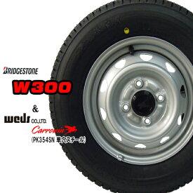 ブリヂストン2021年製造 W300 145R12 6PR【スタッドレスタイヤ】スチールホイール(●単穴●PK354SN)4本セット【軽トラック】【軽トラ】【軽貨物】【新品】