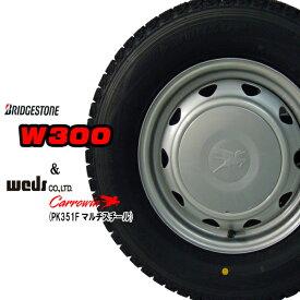 ブリヂストン2019年製造 W300 145R12 6PR【スタッドレスタイヤ】スチールホイール(PK351F マルチホイール)4本セット【軽トラック】【軽トラ】【軽貨物】【新品】