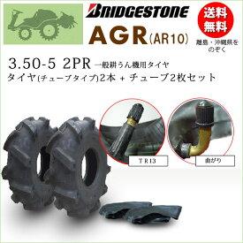 AGR10 3.50-5 2PRタイヤ2本+チューブ2枚セットブリヂストン一般耕うん機用【AR10】AGR10 350-5