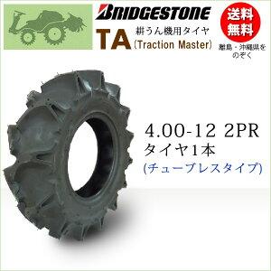 TA 4.00-12 2PR T/L (400-12)(Traction Master)ブリヂストンチューブレスタイヤ