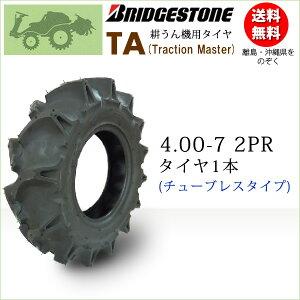 ブリヂストンTA 4.00-7 2PR T/L(400-7 2PR) (Traction Master)【※チューブレスタイヤ】(※沖縄、離島は発送不可)