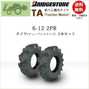 TA 6-12 2PR T/Lチューブレスタイヤ2本セットブリヂストン 耕うん機用【Traction Master】 (※沖縄、離島は発送不可)