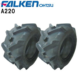 A220 17X8.00-8 4PR※タイヤ2本セット チューブタイプ(※チューブ別売) FALKEN(OHTSU)/ファルケン(オーツ)作業機・運搬車など17X800-8 17-8.00-8 17-800-8 17×8.00-8 17×800-8
