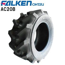 AC20B 23X9.00-12 4PRタイヤ単品(※チューブ別売)FALKEN(OHTSU)/ファルケン(オーツ)運搬車用 SUPER LOADER23X900-12 23-9.00-12 23-900-12 23×9.00-12 23×900-12