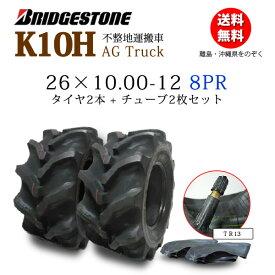 K10H 26X10.00-12 8PRタイヤ2本+チューブ2枚セットブリヂストン不整地運搬車用26X1000-12 26-10.00-12 26-1000-12