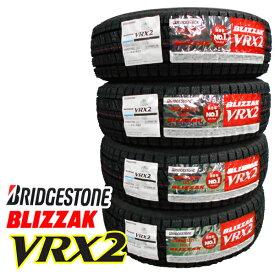 【2020年製造】ブリヂストン BLIZZAK【VRX2】 155/65R14 75Q 【4本価格】【新品】【送料無料】【N-BOX N-WAGON タント ムーブ ウェイク ステラ ワゴンR ミライース】