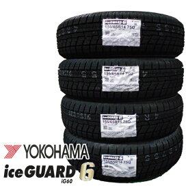 【2020年製造】【IG60】 155/65R14 4本セット  ICE GUARD6 【YOKOHAMA】【スタッドレスタイヤ【新品】【アイスガードシックス】