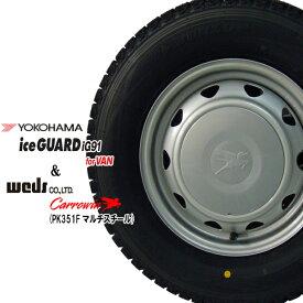 ヨコハマ ICE GUARD【IG91 for VAN】145/80R12 80/78Nスチールホイール(PK351F マルチホイール)4本セット【軽トラック】【軽貨物】【新品】【2020年製造】