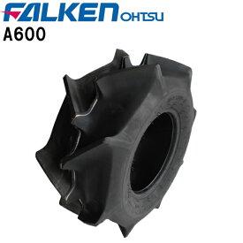 A600 18X7.00-8 T/Lチューブレスタイヤ1本FALKEN(OHTSU)/ファルケン(オーツ)バインダー用18X700-8 18-700-8 18-7.00-8