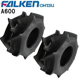A600 18X7.00-8 T/Lチューブレスタイヤ2本セットFALKEN(OHTSU)/ファルケン(オーツ)バインダー用18X700-8 18-700-8 18-7.00-8離島・沖縄県への出荷はできません