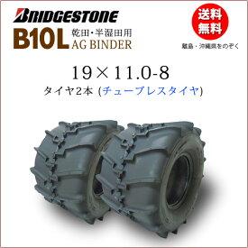 B10L 19X11.0-8 T/Lチューブレスタイヤ2本セットブリヂストン稲麦刈取機用AG BINDER19-110-8 19-11.0-8