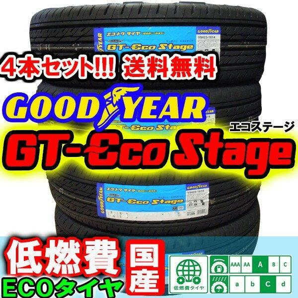 グッドイヤーEco Stage 165/55R14 4本セットサマータイヤ【送料無料】