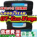 グッドイヤーEco Stage 155/65R14サマータイヤ【送料無料】4本セット