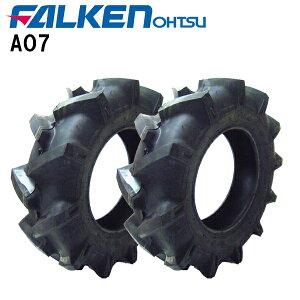 AO7(A07) 5-12 2PRタイヤ2本セット(チューブタイプ)耕運機用タイヤ/ファルケン離島・沖縄県への出荷はできません