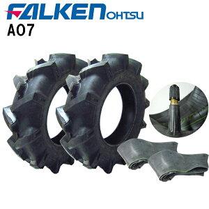 AO7(A07) 6-12 2PRタイヤ2本+チューブ(TR13)2枚セット耕運機用タイヤ/ファルケン離島・沖縄県への出荷はできません