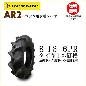 ダンロップ AR2 8-16 6PR タイヤ1本価格 トラクター前輪用タイヤ離島・沖縄県への出荷はできません