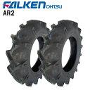 AR2 5.00-12 2PRタイヤ2本セットトラクター前輪用タイヤ/ファルケン【送料無料】AR2 500-12