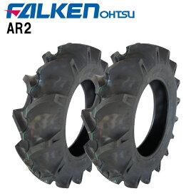 AR2 8-16 4PR タイヤ2本セット トラクター前輪用タイヤ/ファルケン離島・沖縄県への出荷はできません