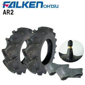 AR2 7-16 4PRタイヤ2本+チューブ(TR15)2枚セットトラクター前輪用タイヤ/ファルケン送料無料