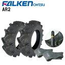 AR2 5.00-12 4PRタイヤ2本+チューブ(TR13)2枚セットトラクター前輪用タイヤ/ファルケン送料無料AR2 500-12