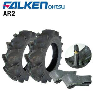 AR2 5.00-12 4PR タイヤ2本+チューブ(TR13)2枚セット トラクター前輪用タイヤ/ファルケンAR2 500-12 4PR離島・沖縄県への出荷はできません