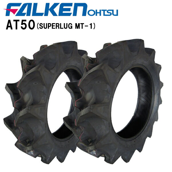 【日本製】AT50 11.2-24 4PRタイヤ2本セットトラクター後輪用タイヤ/ファルケン(オーツ)【SUPERLUG MT-1】