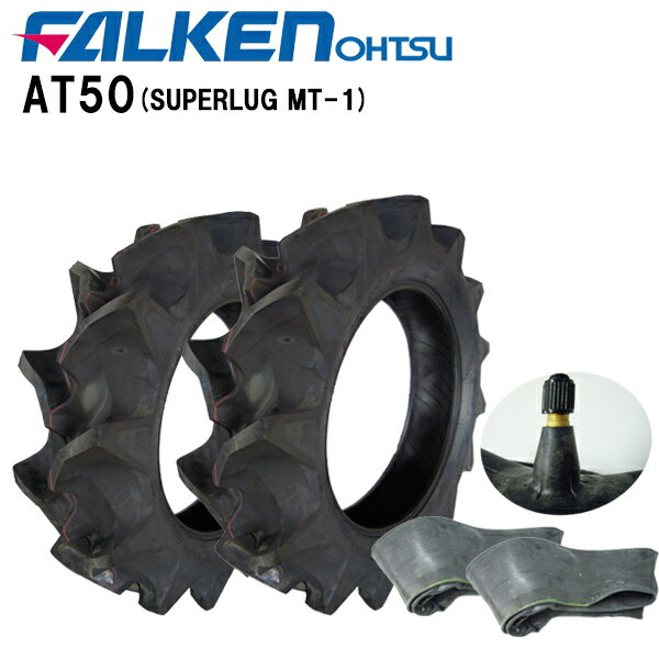 【日本製】AT50 9.5-24 4PRタイヤ2本+チューブ(TR15)2枚セットトラクター後輪用タイヤ/ファルケン(オーツ)【SUPERLUG MT-1】