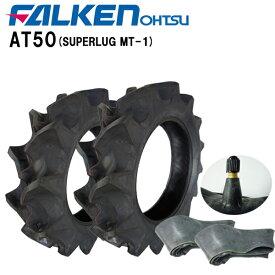 【日本製】AT50 11.2-24 4PRタイヤ2本+チューブ(TR15)2枚セットトラクター後輪用タイヤ/ファルケン(オーツ)【SUPERLUG MT-1】