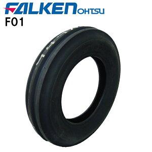 FO1 4.00-12 4PR チューブタイプ(チューブ別売り)2輪駆動のトラクター前輪用 ファルケン/オーツ F01 400-12離島・沖縄県への出荷はできません