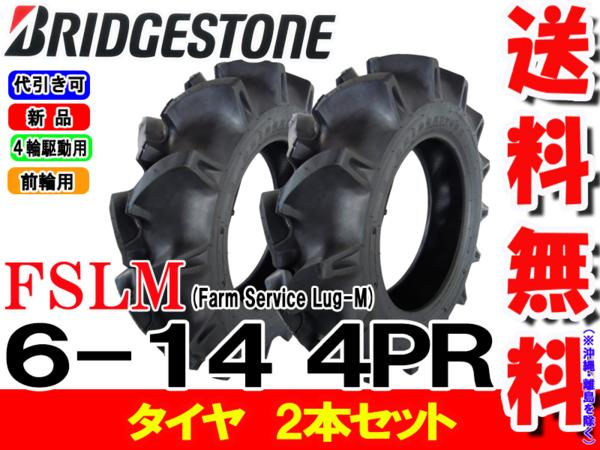 FSLM 6-14 4PRタイヤ2本セットトラクター前輪用タイヤ/ブリヂストン【Farm Service Lug-M】