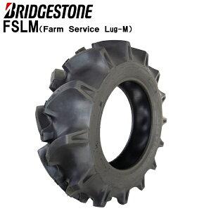 トラクター用前輪タイヤ/ブリヂストンFSLM 5.00-12 4PR【Farm Service Lug-M】500-12 4PRチューブタイプ (※チューブ別売)(※沖縄、離島は発送不可)