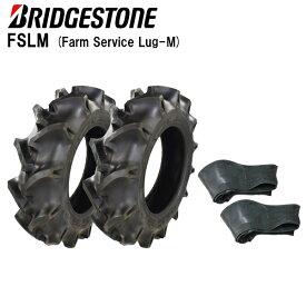 FSLM 6-14 4PRタイヤ2本+チューブ(TR13 または TR15)2枚セットトラクター前輪用タイヤ/ブリヂストン【Farm Service Lug-M】 (※沖縄、離島は発送不可)
