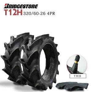 T12H 320/60-26 4PR タイヤ2本+チューブTR15 2枚セット トラクター前輪タイヤ ブリヂストン