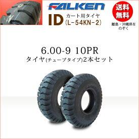 ID 6.00-9 10PRタイヤ2本セットファルケン(オーツ)荷車用ID 600-9(L-54KN-2)