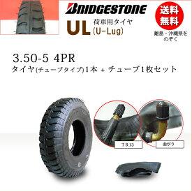 UL 3.50-5 4PRタイヤ1本+チューブ1枚セットブリヂストン 荷車用【U-Lug】UL 350-5