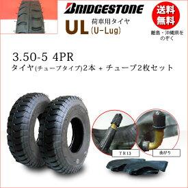 UL 3.50-5 4PRタイヤ2本+チューブ2枚セットブリヂストン 荷車用【U-Lug】UL 350-5