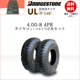 UL 4.00-8 4PRタイヤ2本セットブリヂストン カート・荷車用【U-Lug】UL 400-8 (※沖縄、離島は発送不可)