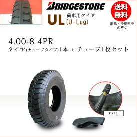 UL 4.00-8 4PRタイヤ1本+チューブ1枚セットブリヂストン カート・荷車用【U-Lug】UL 400-8