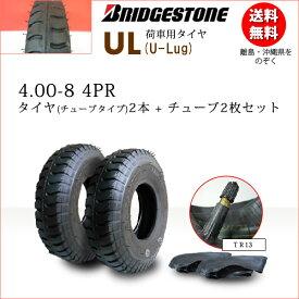 UL 4.00-8 4PRタイヤ2本+チューブ2枚セットブリヂストン カート・荷車用【U-Lug】UL 400-8