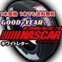 イーグルナンバーワンナスカー215/60R17C 109/107R 【1本価格】【ホワイトレター】【EAGLE #1 NASCAR】【2本以上で送…