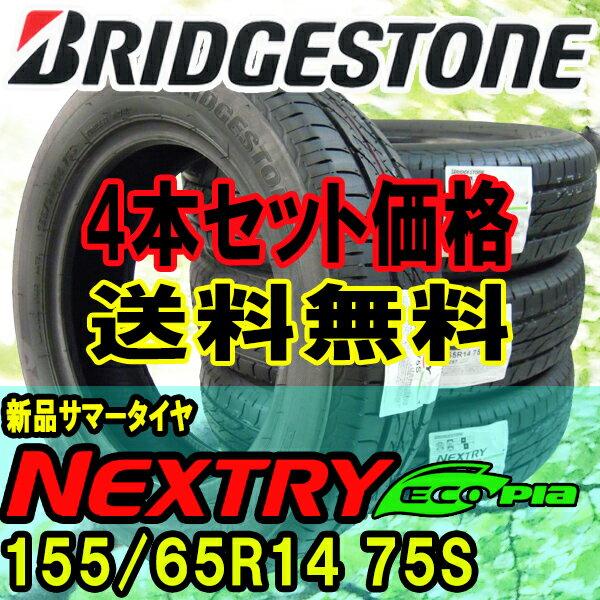 NEXTRY 155/65R14 4本セット日本製 2019年製造ブリヂストン ネクストリー
