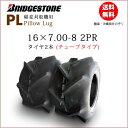 PL 16X7.00-8 2PR T/Tチューブタイプ タイヤ2本セットブリヂストン稲麦刈取機用16X700-8 16-700-8 16-7.00-8