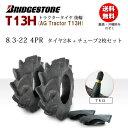 T13H 8.3-22 4PRタイヤ2本+チューブTR15 2枚セットトラクター後輪用タイヤ/ブリヂストン【AG-Tractor】